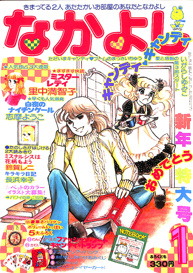 http://nakayosi.kodansha.co.jp/content/images/cover60/1977_01.png